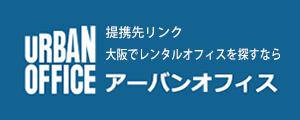 アーバンオフィス大阪